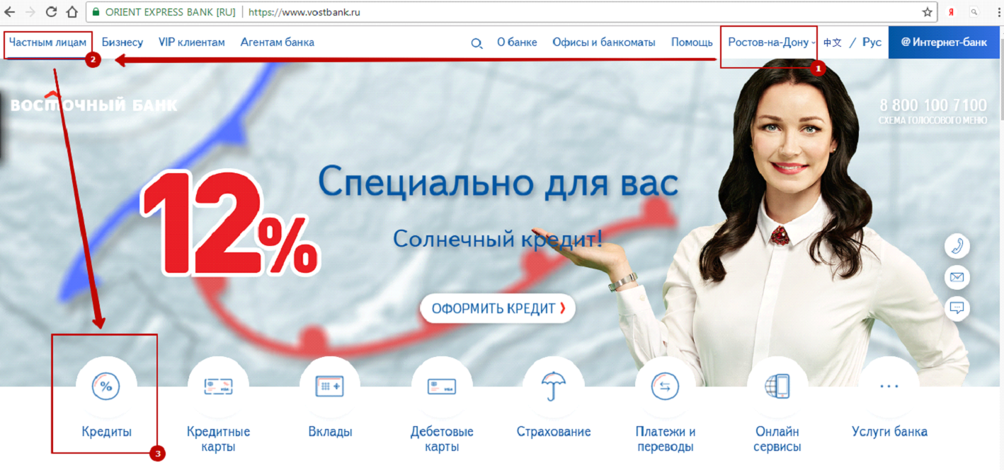 взять кредит миллион рублей в 20 лет