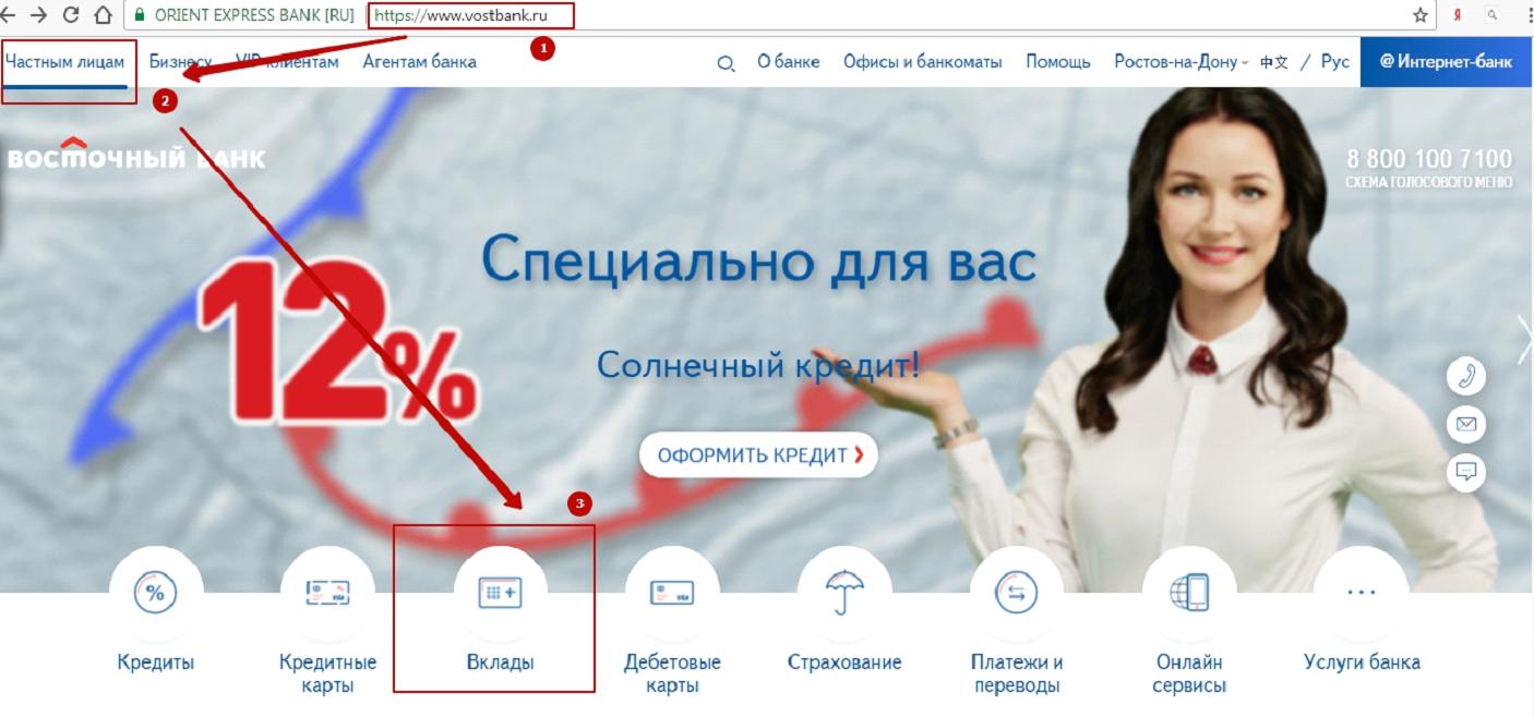 Изображение - Вклады в банке восточный экспресс 1-vklady-dlya-fizicheskih-lic