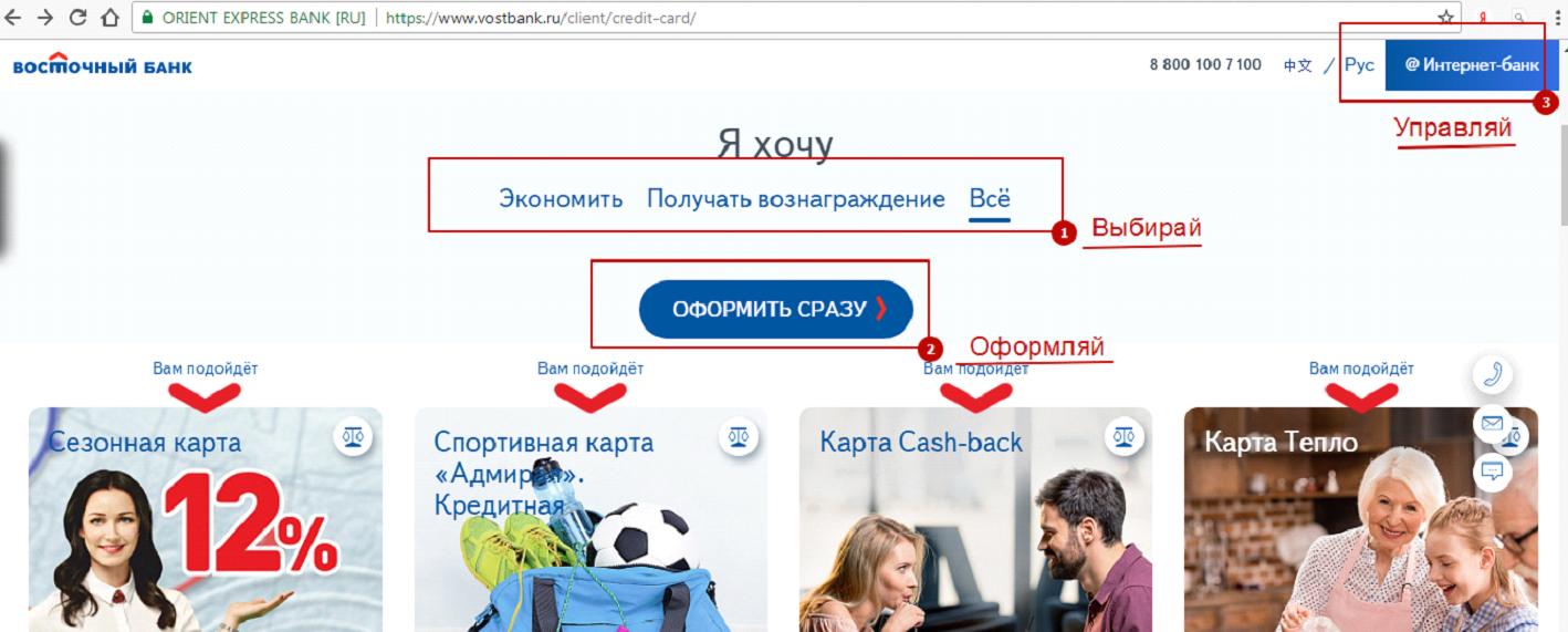 Изображение - Кредитные карты восточный экспресс банк 2-kreditnye-karty-vostochnyy-ekspress