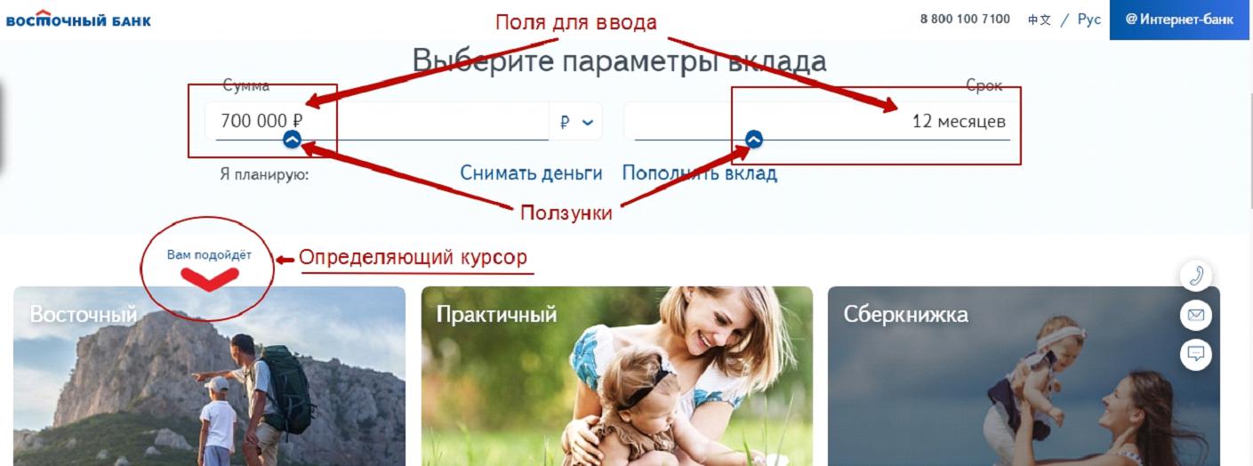 Изображение - Вклады в банке восточный экспресс 2-vklady-dlya-fizicheskih-lic