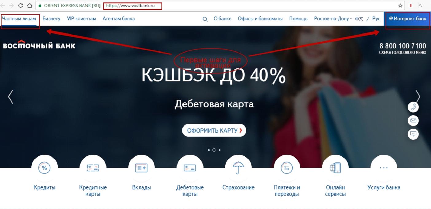 Подать онлайн-заявку на кредит во все банки